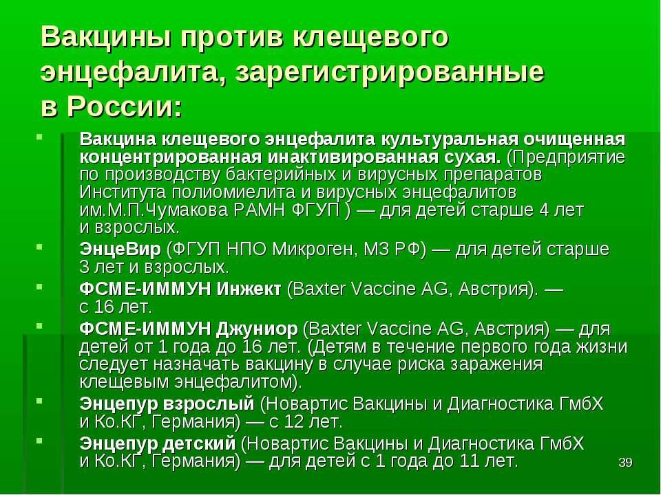 * Вакцины против клещевого энцефалита, зарегистрированные вРоссии: Вакцина к...