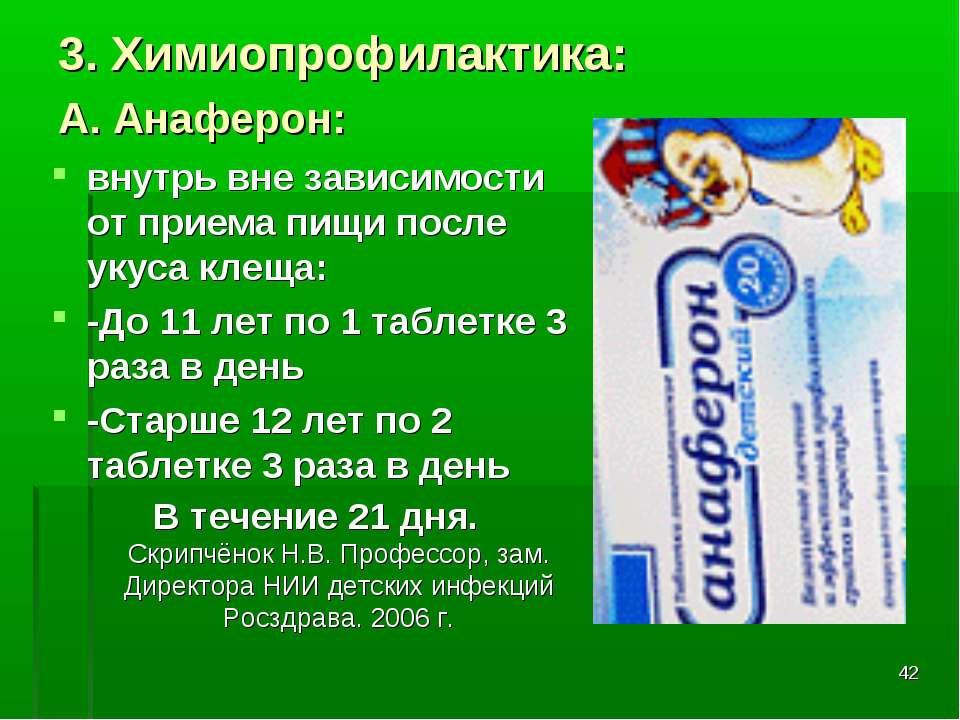 * 3. Химиопрофилактика: А. Анаферон: внутрь вне зависимости от приема пищи по...