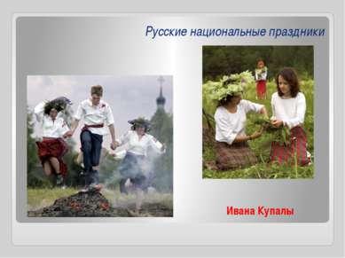 Русские национальные праздники Ивана Купалы