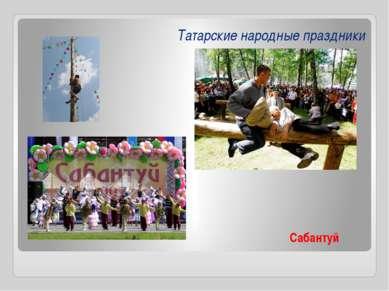 Татарские народные праздники Сабантуй