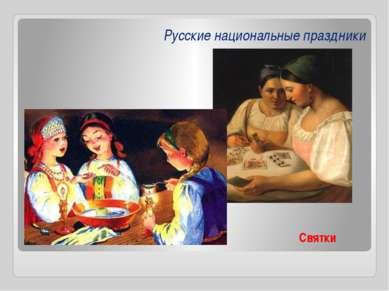 Русские национальные праздники Святки