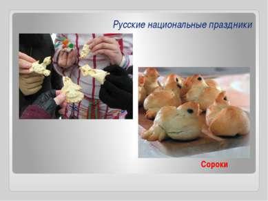 Русские национальные праздники Сороки