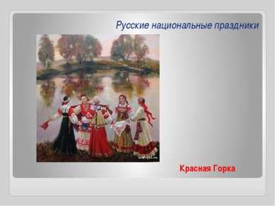Русские национальные праздники Красная Горка
