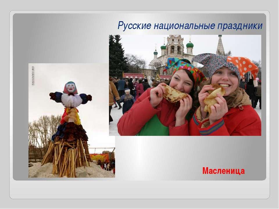 Русские национальные праздники Масленица
