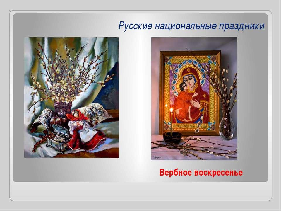Русские национальные праздники Вербное воскресенье