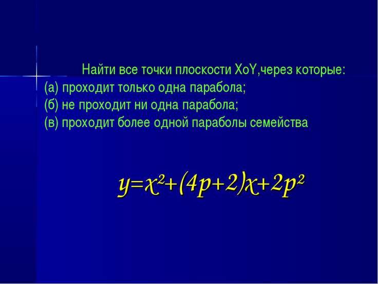 Найти все точки плоскости ХоY,через которые: (а) проходит только одна парабол...