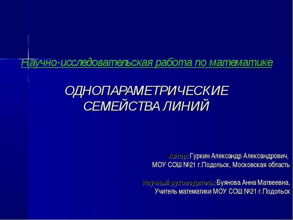 Научно-исследовательская работа по математике ОДНОПАРАМЕТРИЧЕСКИЕ СЕМЕЙСТВА Л...