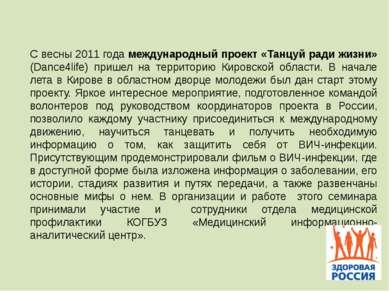 С весны 2011 года международный проект «Танцуй ради жизни» (Dance4life) прише...