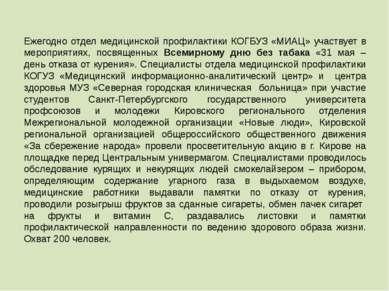 Ежегодно отдел медицинской профилактики КОГБУЗ «МИАЦ» участвует в мероприятия...