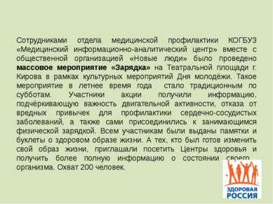 Сотрудниками отдела медицинской профилактики КОГБУЗ «Медицинский информационн...