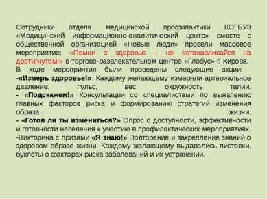 Сотрудники отдела медицинской профилактики КОГБУЗ «Медицинский информационно-...