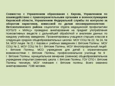 Совместно с Управлением образования г. Кирова, Управлением по взаимодействию ...
