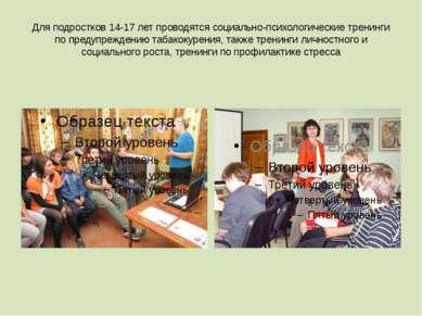 Для подростков 14-17 лет проводятся социально-психологические тренинги по пре...