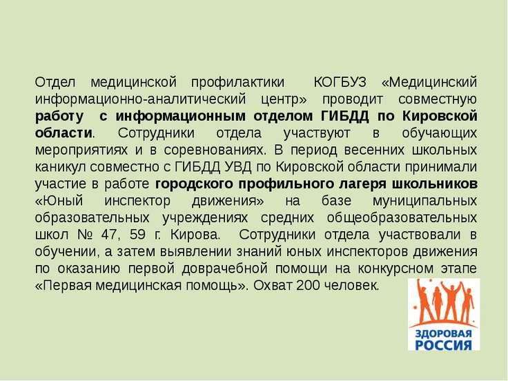 Отдел медицинской профилактики КОГБУЗ «Медицинский информационно-аналитически...