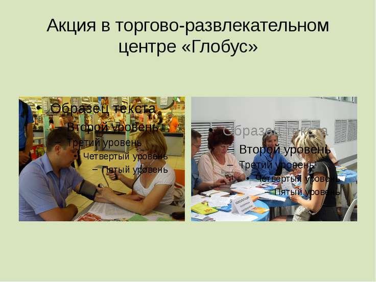 Акция в торгово-развлекательном центре «Глобус»