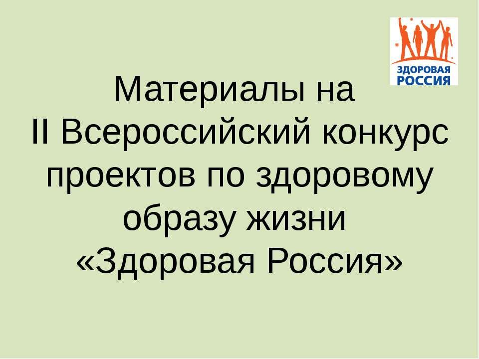 Материалы на II Всероссийский конкурс проектов по здоровому образу жизни «Здо...