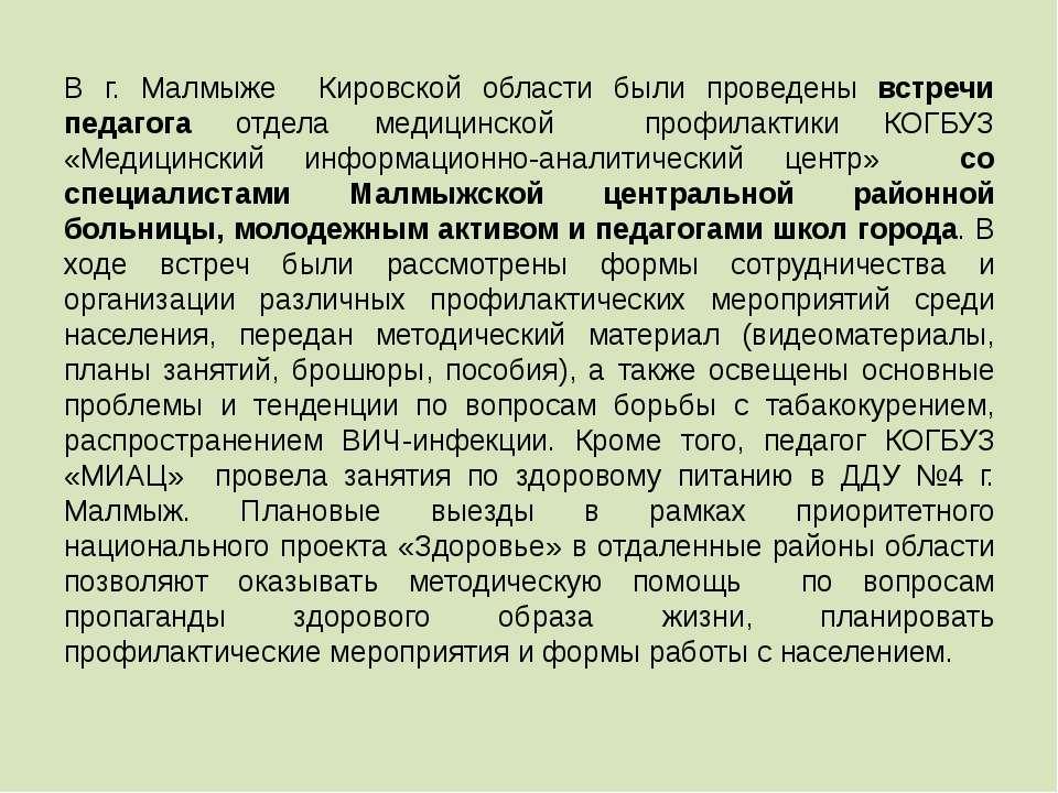 В г. Малмыже Кировской области были проведены встречи педагога отдела медицин...