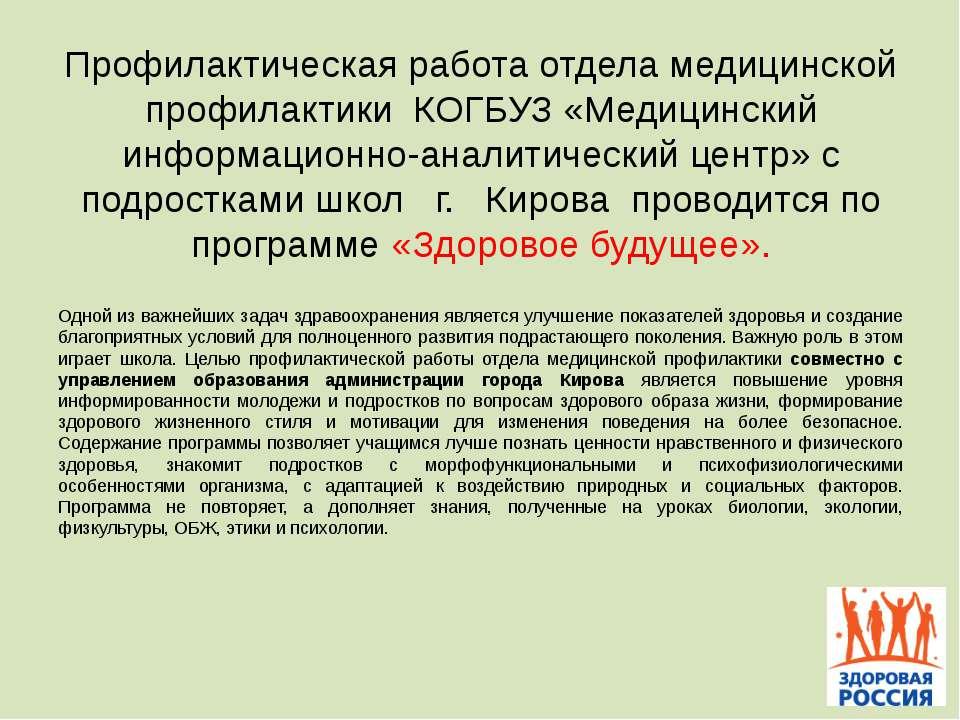 Профилактическая работа отдела медицинской профилактики КОГБУЗ «Медицинский и...