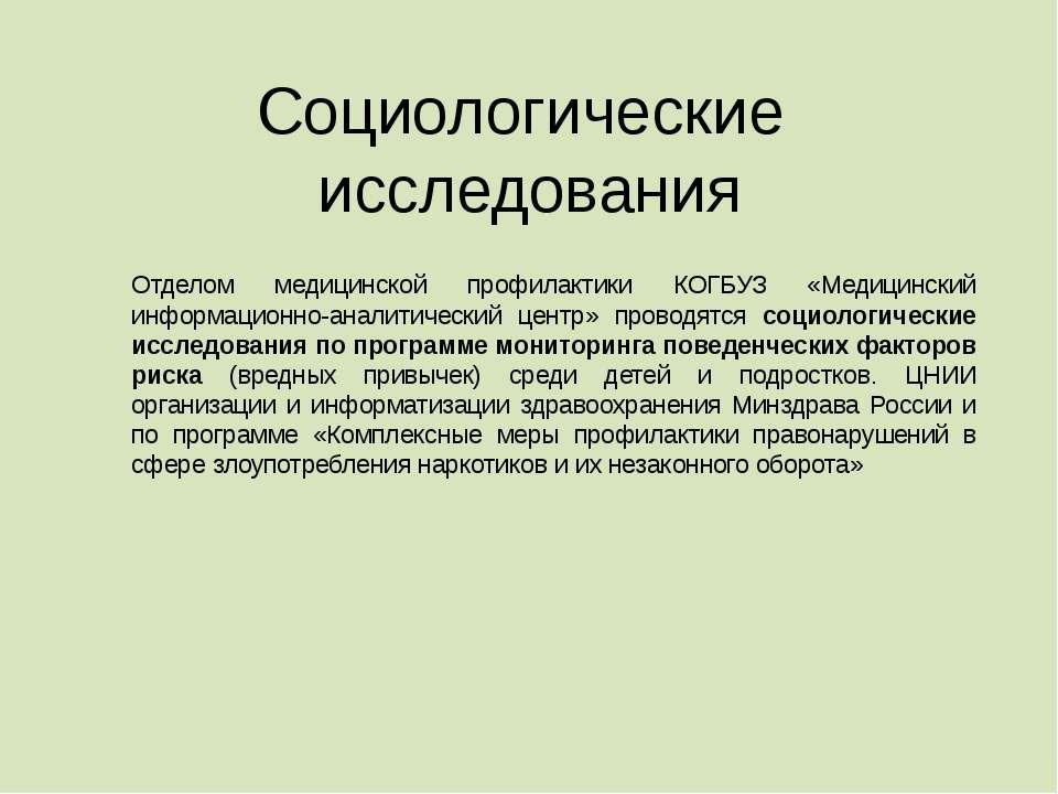 Социологические исследования Отделом медицинской профилактики КОГБУЗ «Медицин...