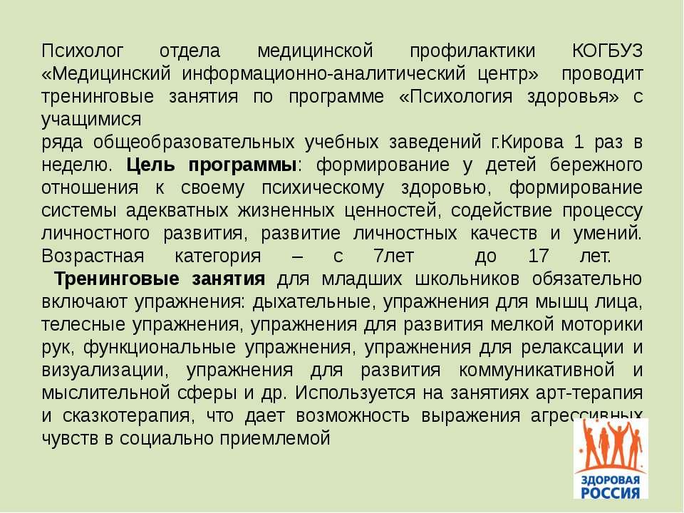 Психолог отдела медицинской профилактики КОГБУЗ «Медицинский информационно-ан...