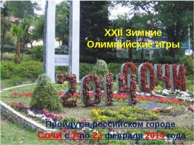 Пройдут в российском городе Сочи с 7 по 23 февраля 2014 года ХХII Зимние Олим...