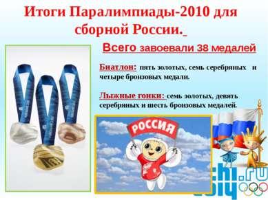 Всего завоевали 38 медалей Биатлон: пять золотых, семь серебряных и четыре бр...