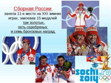 Сборная России заняла 11-е место на ХXI зимних играх, завоевав 15 медалей три...