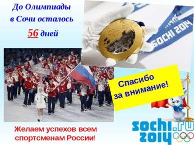 Желаем успехов всем спортсменам России! До Олимпиады в Сочи осталось 56 дней ...
