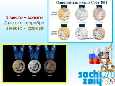 1 место – золото 2 место – серебро 3 место - бронза