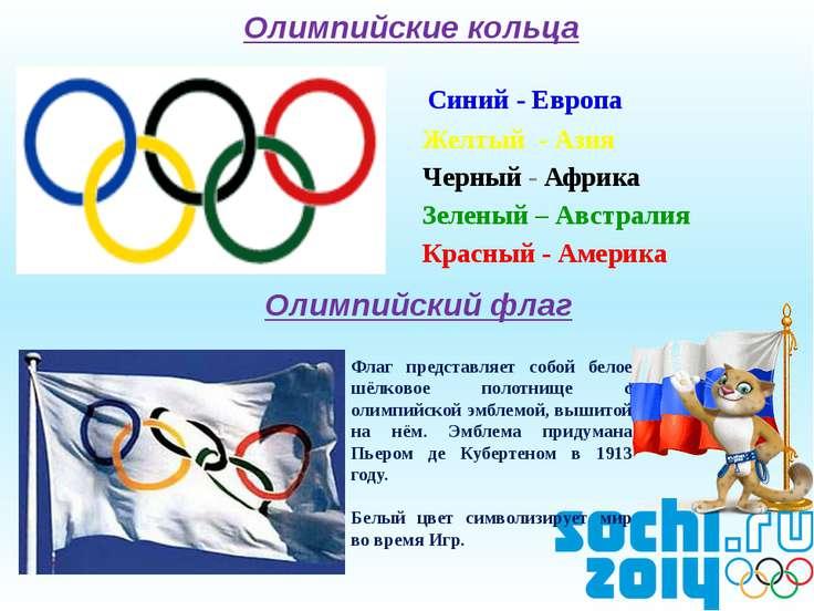 Олимпийские кольца Синий - Европа Желтый - Азия Черный - Африка Зеленый – Авс...