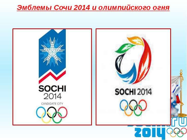 Эмблемы Сочи 2014 и олимпийского огня