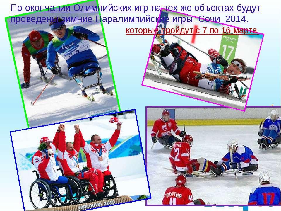 По окончании Олимпийских игр на тех же объектах будут проведены зимние Парали...