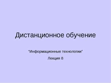 """Дистанционное обучение """"Информационные технологии"""" Лекция 8"""