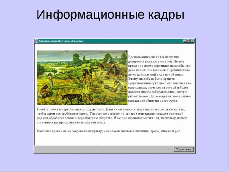 Информационные кадры