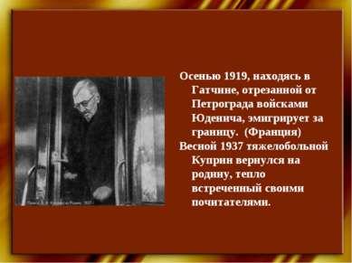 Осенью 1919, находясь в Гатчине, отрезанной от Петрограда войсками Юденича, э...
