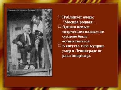 """Публикует очерк """"Москва родная"""". Однако новым творческим планам не суждено бы..."""