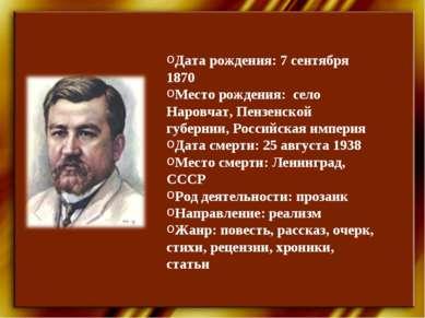 Дата рождения: 7 сентября 1870 Место рождения: село Наровчат, Пензенской губе...