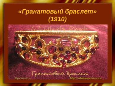«Гранатовый браслет» (1910)