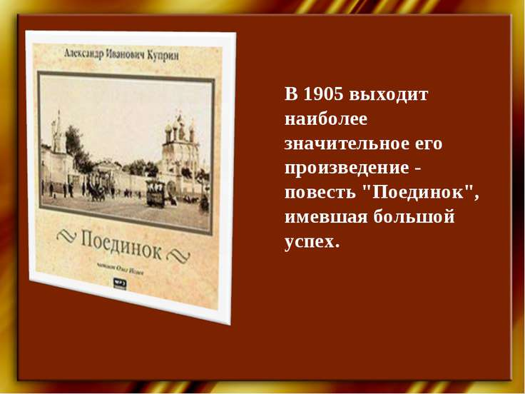 """В 1905 выходит наиболее значительное его произведение - повесть """"Поединок"""", и..."""