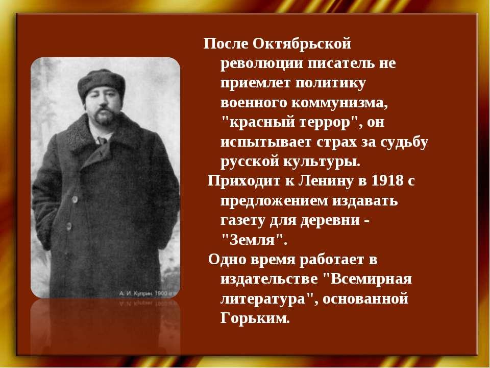 После Октябрьской революции писатель не приемлет политику военного коммунизма...