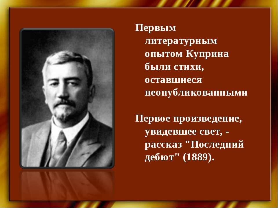Первым литературным опытом Куприна были стихи, оставшиеся неопубликованными П...