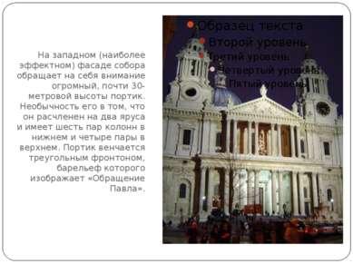 На западном (наиболее эффектном) фасаде собора обращает на себя внимание огро...