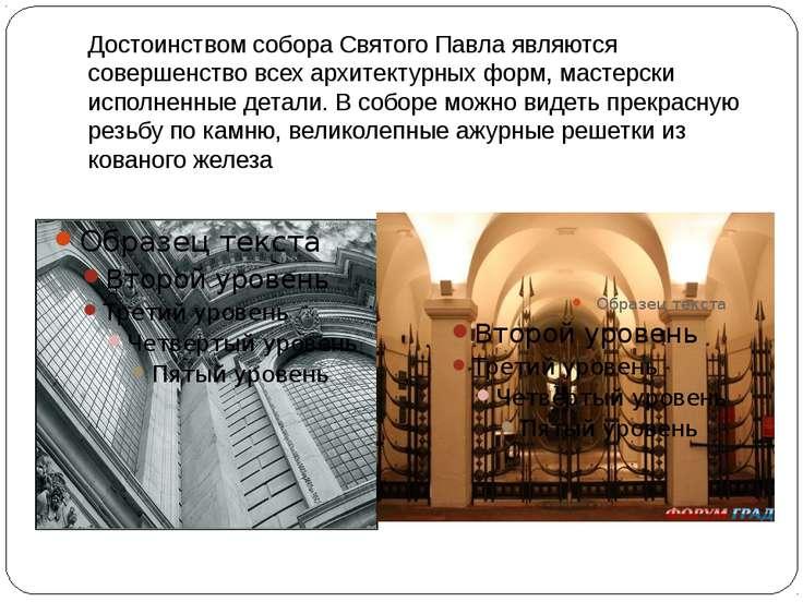 Достоинством собора Святого Павла являются совершенство всех архитектурных фо...