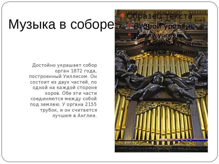 Музыка в соборе Достойно украшает собор орган 1872 года, построенный Уиллисом...