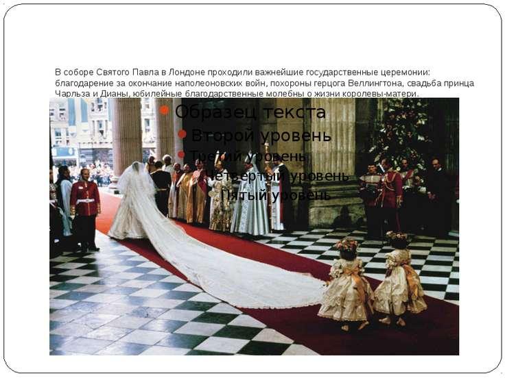 В соборе Святого Павла в Лондоне проходили важнейшие государственные церемони...