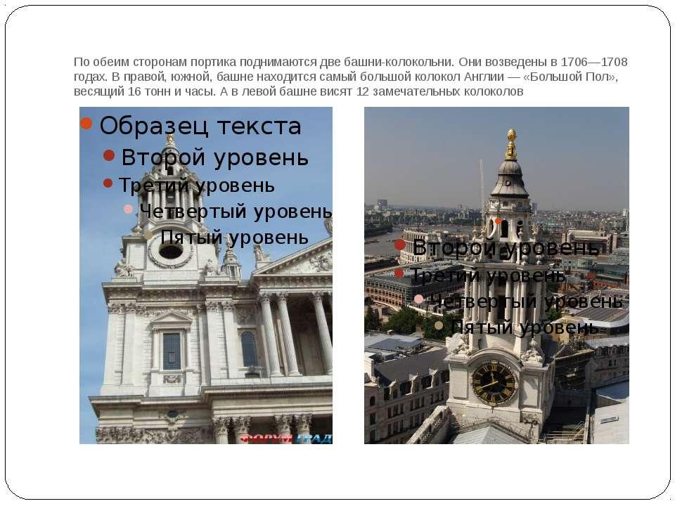 По обеим сторонам портика поднимаются две башни-колокольни. Они возведены в 1...