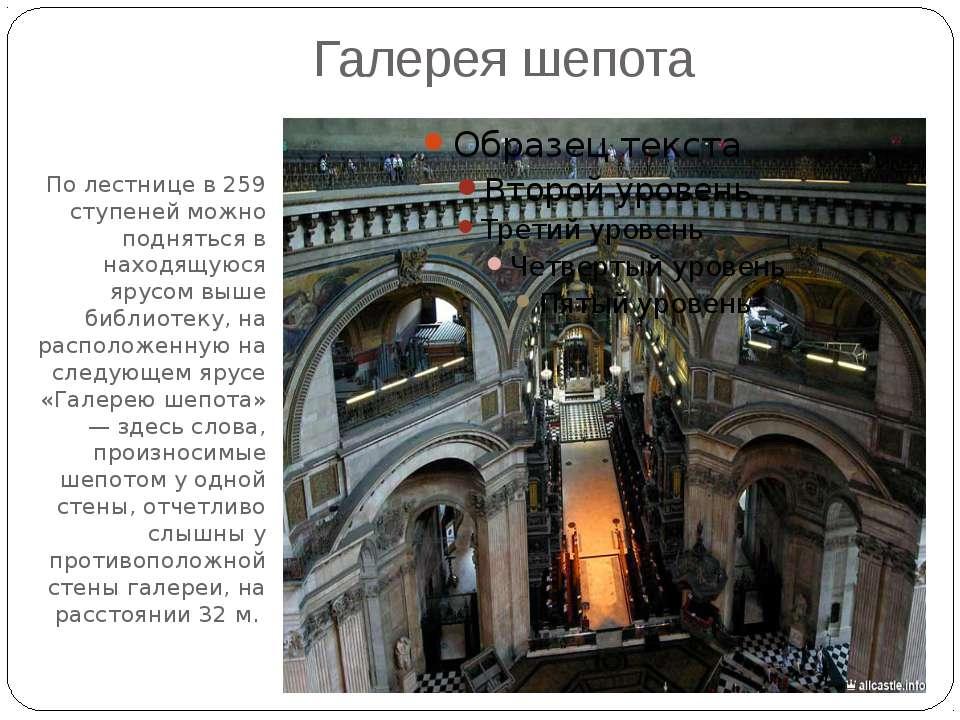 Галерея шепота По лестнице в 259 ступеней можно подняться в находящуюся ярусо...