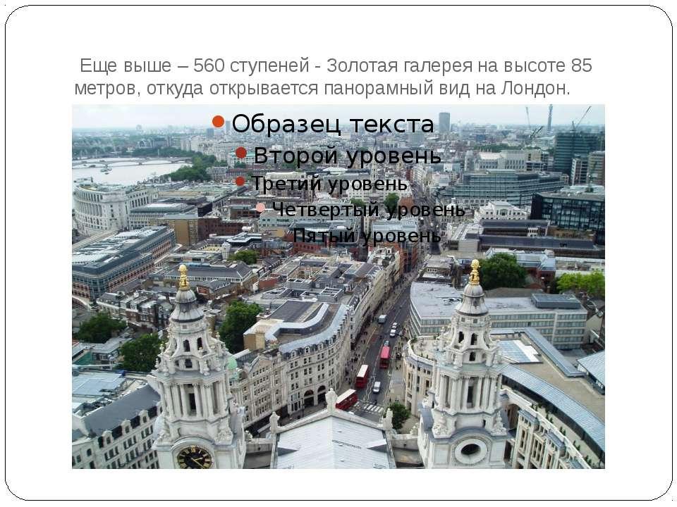 Еще выше – 560 ступеней - Золотая галерея на высоте 85 метров, откуда открыва...
