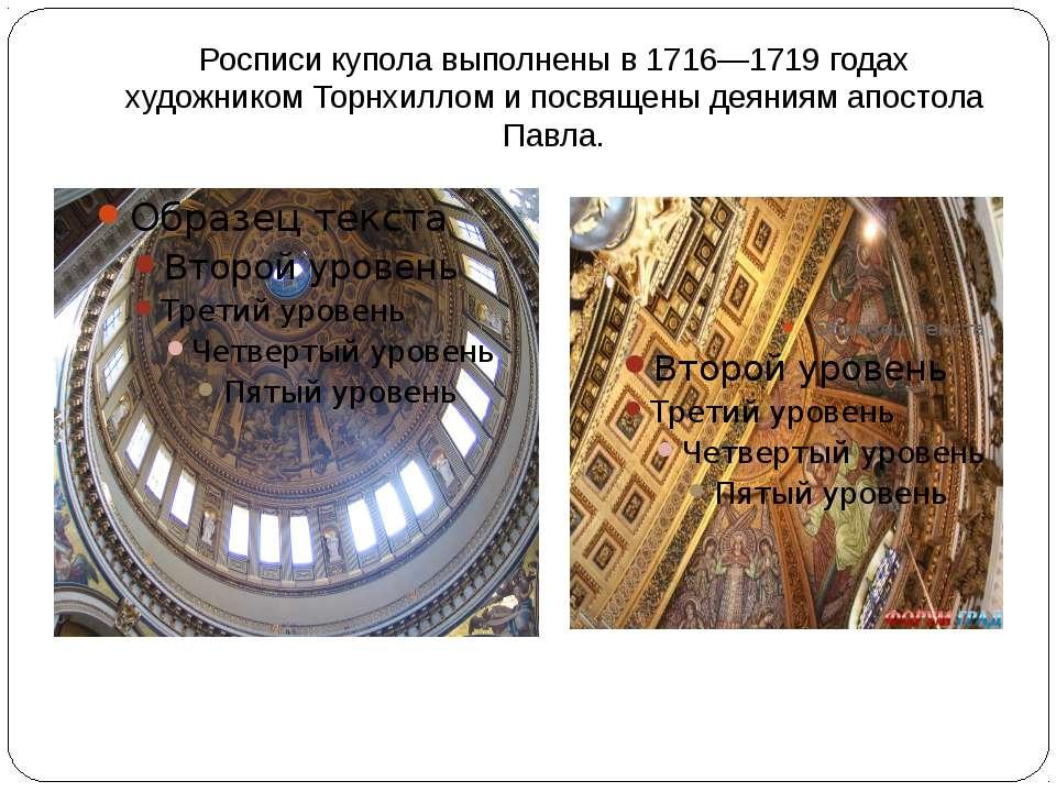 Росписи купола выполнены в 1716—1719 годах художником Торнхиллом и посвящены ...