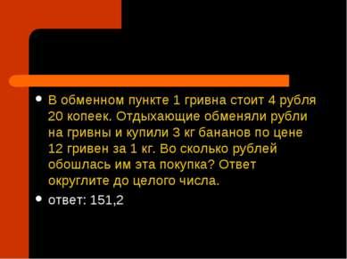 В обменном пункте 1 гривна стоит 4рубля 20копеек. Отдыхающие обменяли рубли...